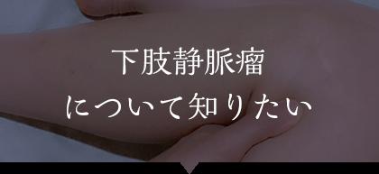 下肢静脈瘤について知りたい