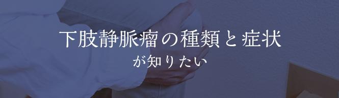 下肢静脈瘤の種類と症状が知りたい